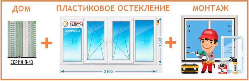 Тёплое остекление балкона пластиковыми окнами недорого в г. .