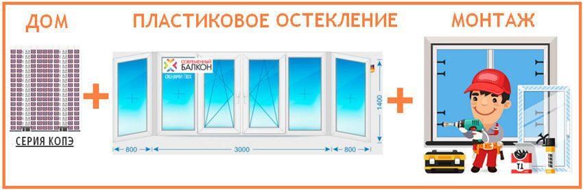 Заказать остекление лоджии пластиковыми окнами: теплое остек.